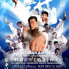 International Friendship Karate Championships I.K.O.NAKAMURA już w najbliższy weekend!