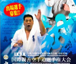 International Friendship Karate Championships 2019